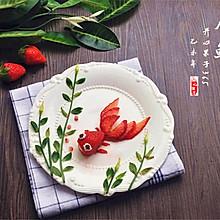金鱼(草莓创意摆盘)