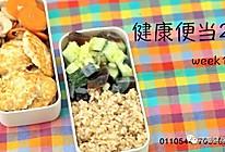 健康便当15(豆腐鸡胸肉饼+胡萝卜炒口蘑)的做法