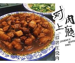 【Tina私厨】招牌红烧肉的做法