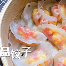 不一样的蒸饺  水晶饺子