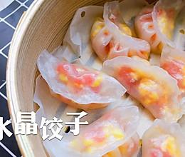 不一样的蒸饺| 水晶饺子的做法