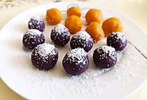 紫薯,南瓜球的做法