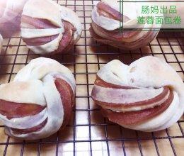 改变你对莲蓉甜腻的刻板印象!莲蓉面包卷的做法