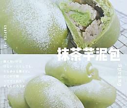 芋泥控大满足!超经典的抹茶芋泥面包的做法