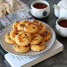 咸香芝士饼干