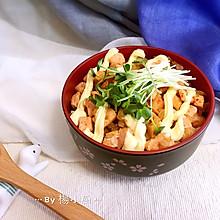日式美乃滋三文鱼盖饭