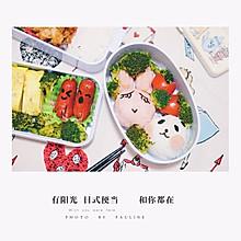 【日本料理】日式便当里的小动物