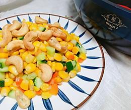 #福气年夜菜#腰果玉米粒的做法