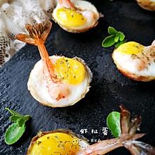 台湾夜市名小吃——虾扯蛋#一人一道拿手菜#