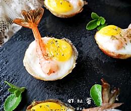 台湾夜市名小吃——虾扯蛋#一人一道拿手菜#的做法