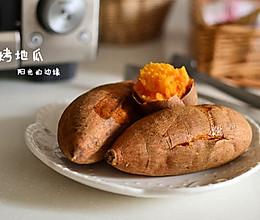 烤地瓜的做法