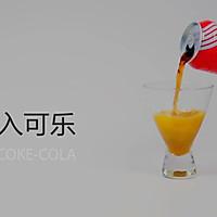 6种可乐的高格调喝法的做法图解6