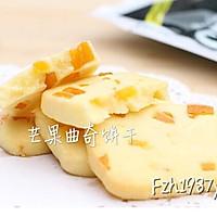 芒果曲奇饼干~超简单零失误的水果饼干的做法图解9