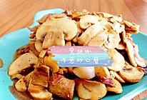 黑胡椒洋葱炒口蘑的做法