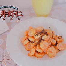 #以美食的名义说爱她#龙井虾仁