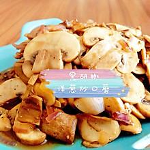 黑胡椒洋葱炒口蘑