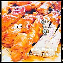 #爱乐甜夏日轻脂甜蜜#照烧鸡腿芋头饭
