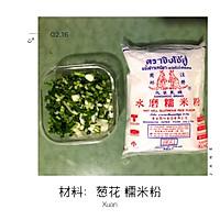 """葱油饼 (闽南小吃""""咸果"""")的做法图解1"""