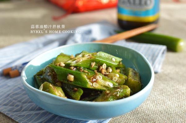 橄露Gallo经典特级初榨橄榄油试用之二——蒜蓉油醋汁拌秋葵的做法