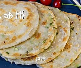 葱油饼丨软香多层又好做的做法