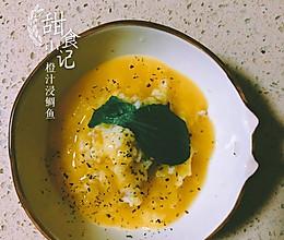 橙汁浸鲷鱼的做法