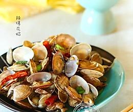 辣爆花蛤的做法