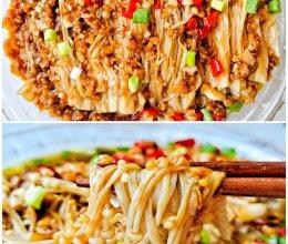 10分钟快手家常菜❗好吃到爆的蒜蓉金针菇的做法