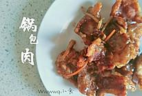 锅包肉 东北菜的做法