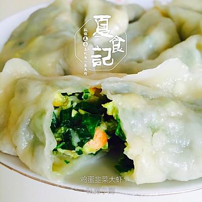 鸡蛋韭菜虾仁水饺