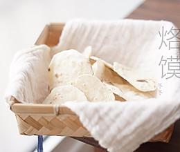 #硬核菜谱制作人# 手工烙馍教程(超详细)的做法