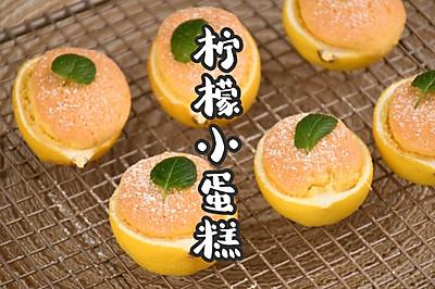 集颜值与美味于一身的柠檬小蛋糕,吃一口就爱上