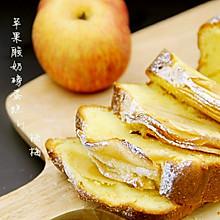 ——苹果酸奶磅蛋糕#寻人启事#