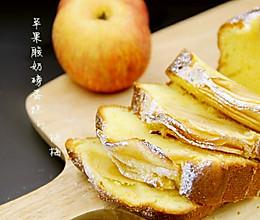 ——苹果酸奶磅蛋糕#寻人启事#的做法