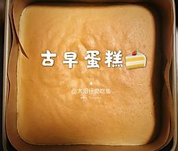 古早蛋糕~口感绵软#人人能开小吃店#的做法