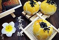 蛋黄酥(黄油版)--超级酥的口感,不亚于猪油效果哦的做法
