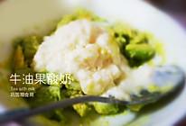 牛油果酸奶(这不是OT物!!!)的做法