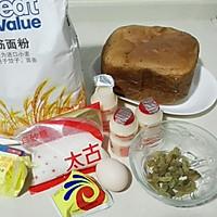 酸奶葡萄干面包的做法图解1