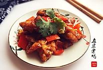 左宗棠鸡~歪果仁眼中的中国菜!的做法