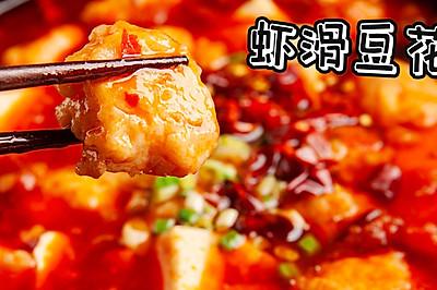 虾滑豆花煲