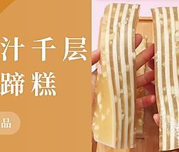 含有清爽马蹄粒的椰汁千层马蹄糕的做法