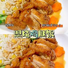 12M➕辅食教程:照烧鸡腿饭