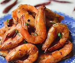【黔味大虾】——海虾的贵州劲爆吃法的做法
