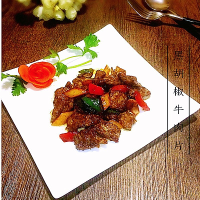 黑胡椒牛肉片