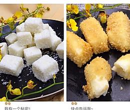 香甜牛奶糕+嫩滑炸牛奶的做法