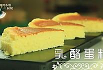 #硬核菜谱制作人#轻乳酪蛋糕的做法