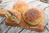 【元气满满】爆浆咖喱芝士面包的做法
