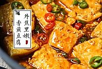 ㊙️外脆里嫩❗香滑多汁❗超下饭的香煎豆腐的做法