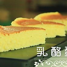 #硬核菜谱制作人#轻乳酪蛋糕