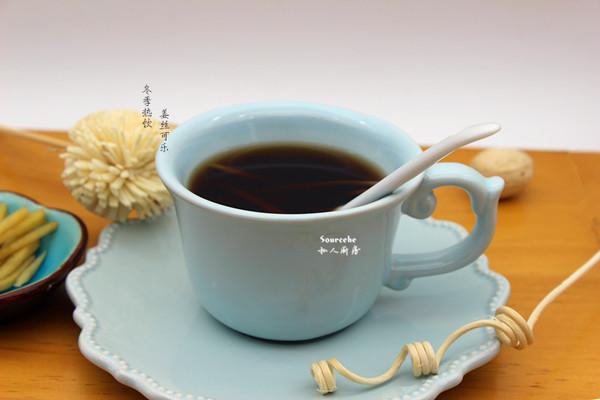 冬季热饮,姜丝可乐的做法