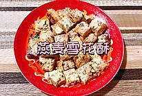 #营养小食光#燕麦雪花酥的做法